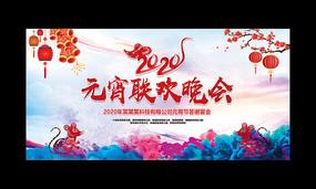 水彩风2020鼠年元宵节联欢晚会背景展板