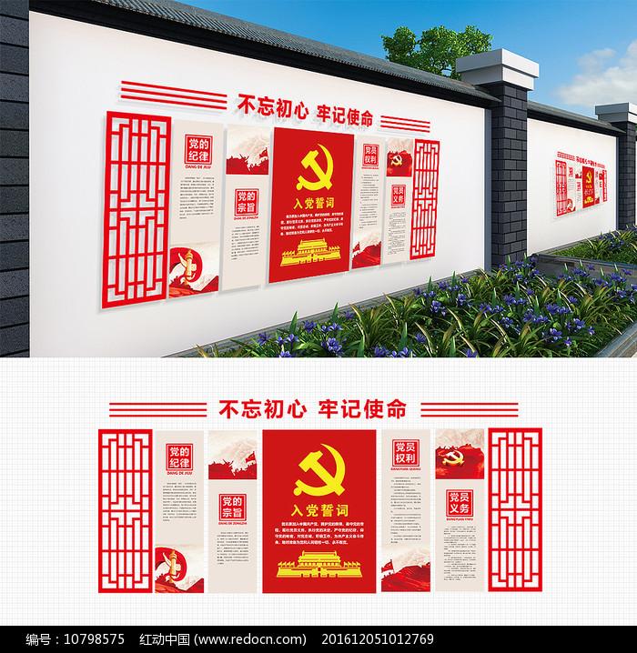 通用红色党建入党誓词党员活动室文化墙图片