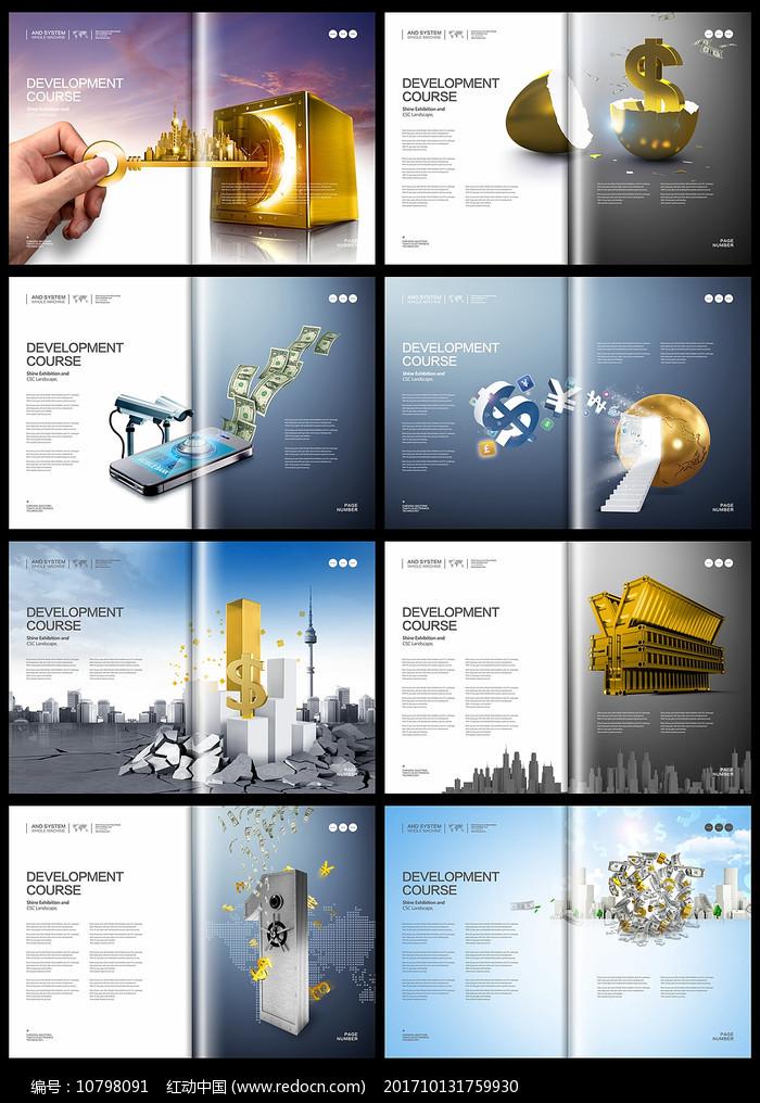 投资理财金融画册图片