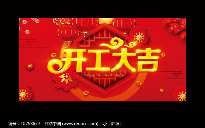 新年开工大吉宣传展板图片