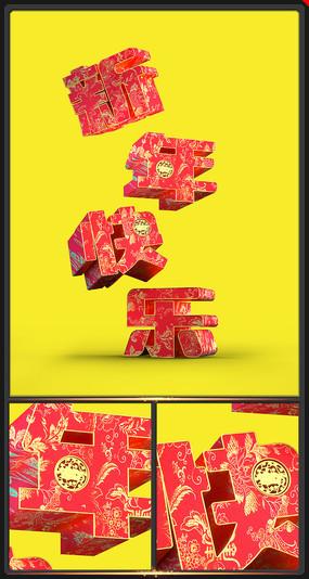新年快樂紅色吉祥圖案立體字海報