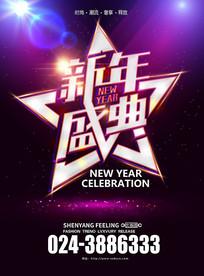 新年盛典海报