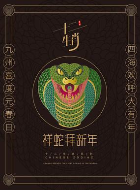 原创蛇年海报
