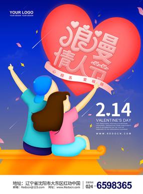 原创手绘浪漫情人节海报