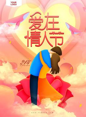 原创手绘温馨情人节海报