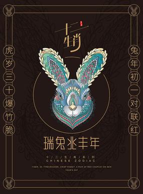 原创兔年海报
