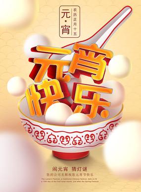 元宵节创意汤圆海报