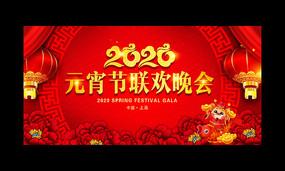 中国风2020鼠年元宵节联欢晚会背景板