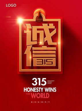中国风315海报 PSD