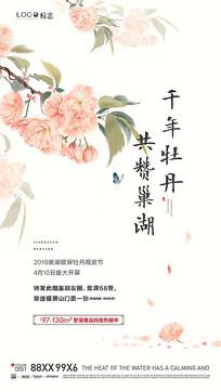 中国风牡丹节活动微信海报设计