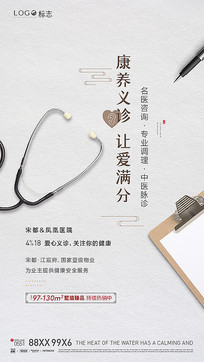 中国风义诊微信刷屏稿海报