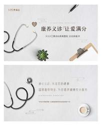 中国分健康义诊卡设计