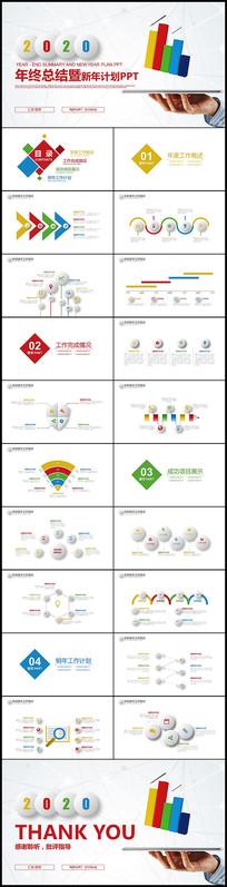 2020彩色商务年终总结新年计划PPT