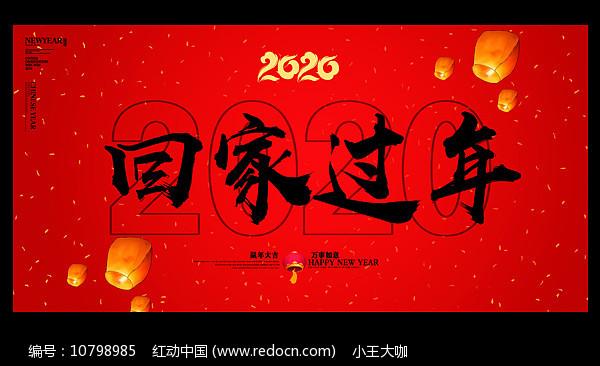 2020回家过年春运海报图片
