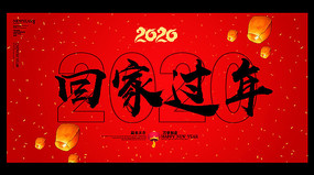 2020回家过年春运海报