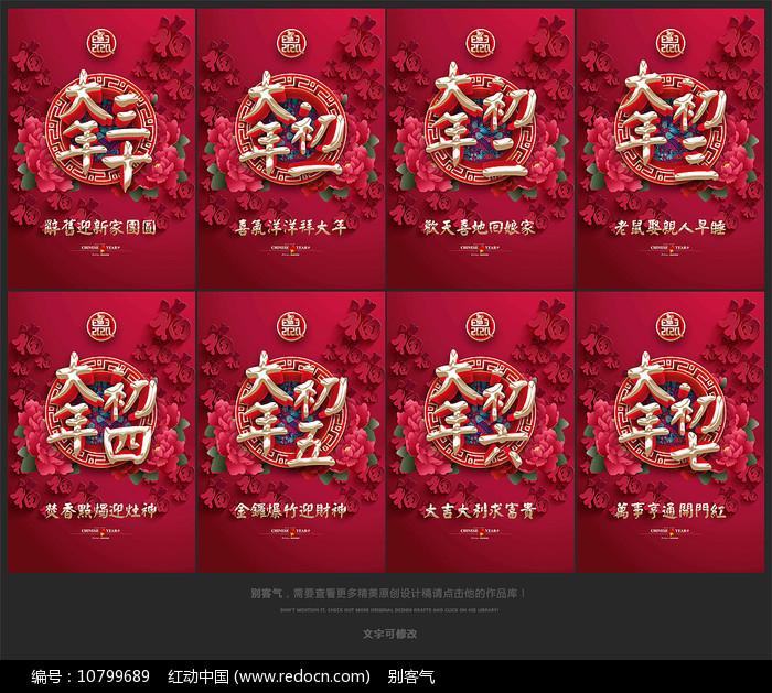 2020鼠年春节除夕至初七宣传海报图片