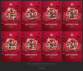 2020鼠年春节除夕至初七宣传海报