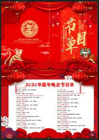 2020鼠年春节节目单