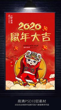2020鼠年贺岁春节海报