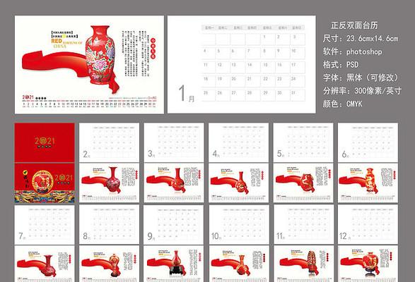 2021年中国情韵台历设计