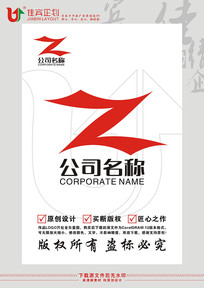 Z英文字母简洁大气标志设计
