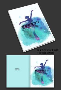 炫彩水墨舞蹈封面设计