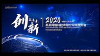创新2020鼠年年会背景展板