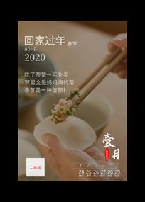 创意2020春节海报