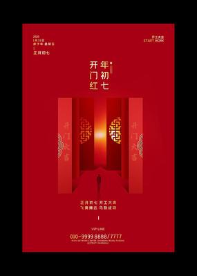 创意2020开工大吉开门红宣传海报