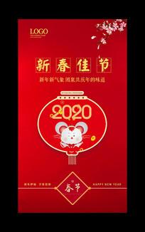 创意2020鼠年春节海报