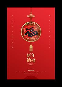 创意2020鼠年新年新春海报