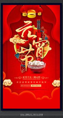 创意大气喜迎元宵节节日海报