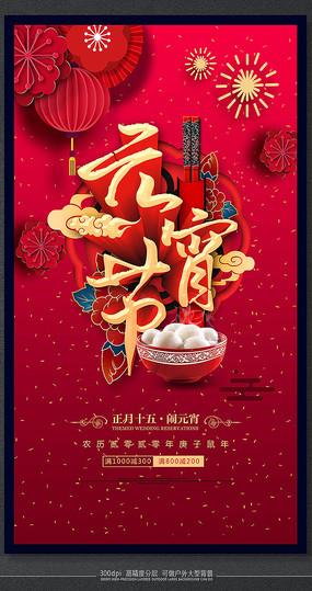 创意精美欢度元宵节活动海报