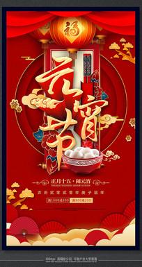 创意元宵节节日海报