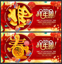 高端喜庆2020春节宣传海报设计