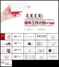 红色2020新年工作计划年终总结PPT