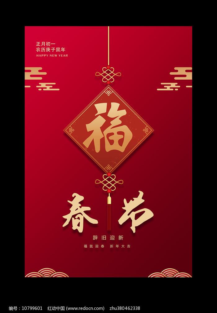 红色创意2020春节海报图片