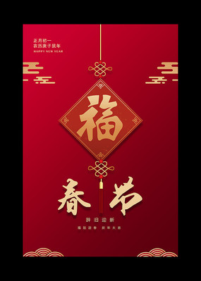 红色创意2020春节海报