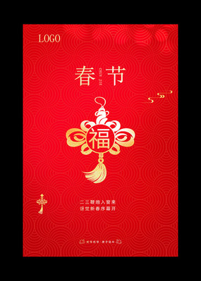 红色创意2020春节新年海报