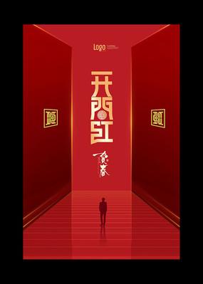 红色创意开门红宣传海报