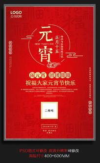 红色鼠年元宵节快乐海报设计