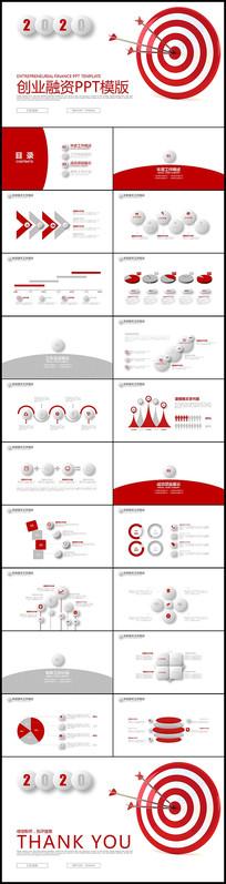 红色微立体融资投资商业计划书PPT
