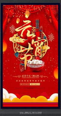 红色喜庆元宵节节日海报设计