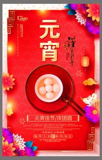 简约精美鼠年元宵节宣传海报设计