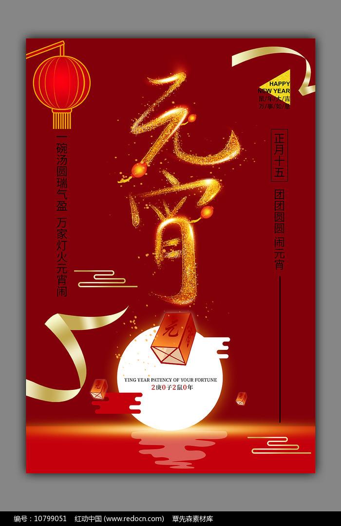 简约元宵节海报设计图片