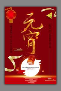 简约元宵节海报设计
