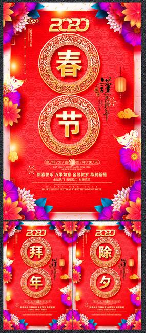 精品2020鼠年新春海报设计