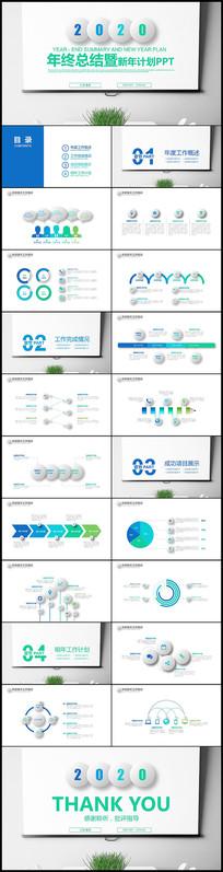 蓝绿色微立体新年计划年终总结PPT