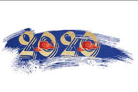 蓝色2020艺术字元素