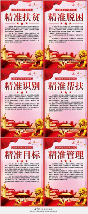 六个精准扶贫政府扶贫工作党建宣传展板